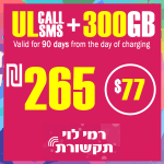 Rami Levy Mobile - Unlimited Local calls and SMS + 300GB for 30 Days
