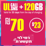 Recharge Rami Levy Mobile - Unlimited Local calls and SMS + 120GB for 30 Days